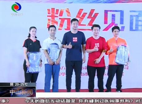 王睁茗做客中山 计划推动中山羽毛球发展
