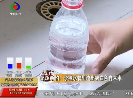 学校水管流出奶白色自来水!技术人员:是正常物理现象