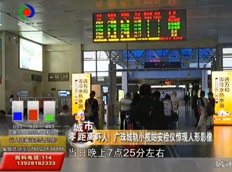 吓人!广珠城轨小榄站安检仪惊现人形影像