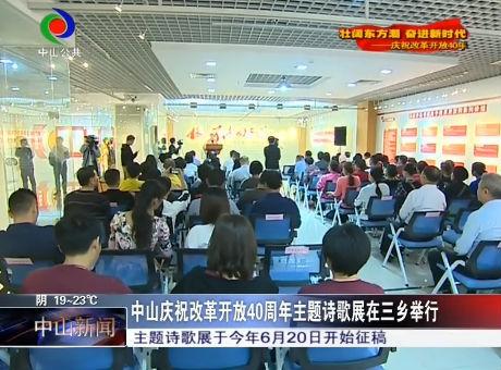 中山庆祝改革开放40周年主题诗歌展在三乡举行
