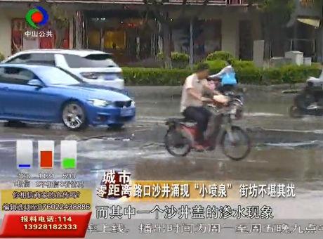 """路口沙井涌现""""小喷泉"""" 街坊不堪其扰"""