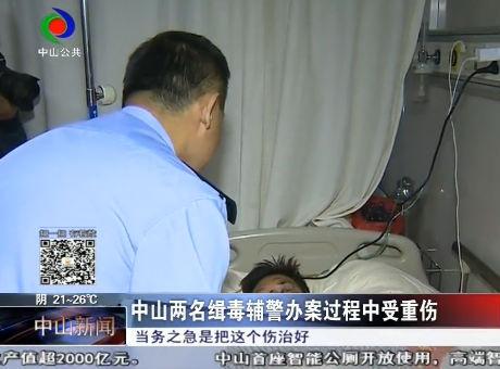 中山两名缉毒辅警办案过程中受重伤