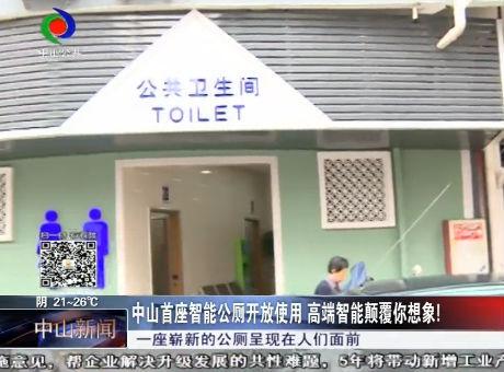 中山首座智能公厕开放使用  高端智能颠覆你想象!