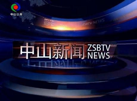 中山新闻2018年10月19日