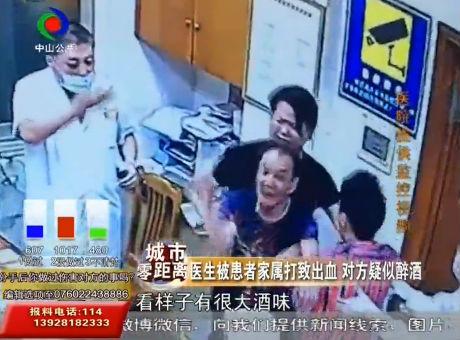 医生被患者家属打致出血 怀疑对方醉酒