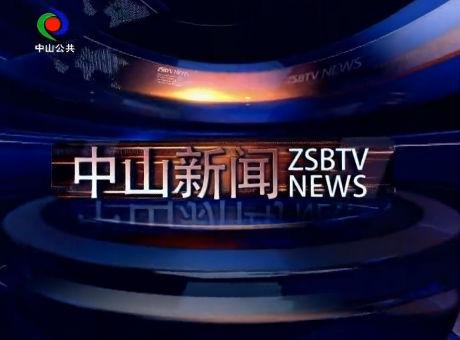 中山新闻2018年10月20日