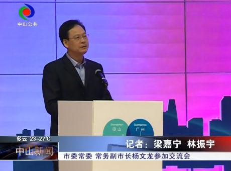 中山携手广州发展现代服务业  两地企业签订4个项目合作协议