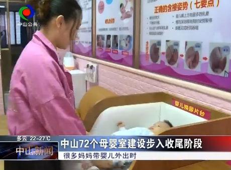 中山72个母婴室建设步入收尾阶段