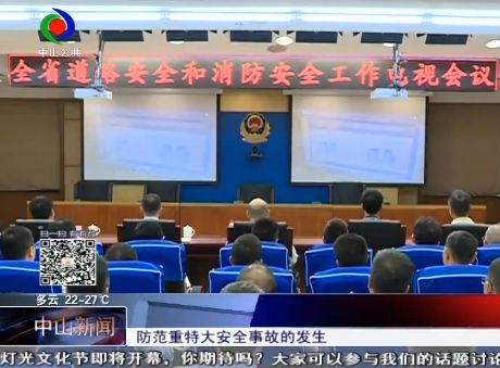 广东部署全省道路安全和消防安全工作
