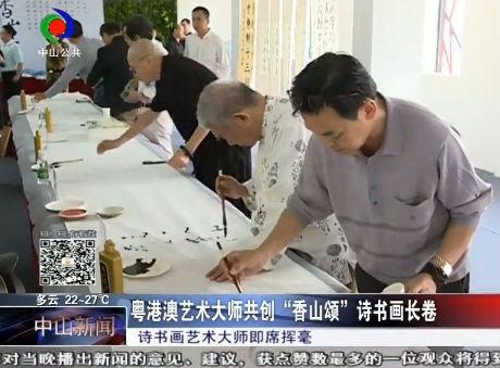 """粤港澳艺术大师共创""""香山颂""""诗书画长卷"""