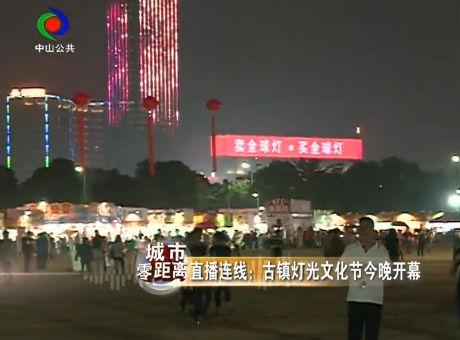 直播连线:古镇灯光文化节今晚开幕