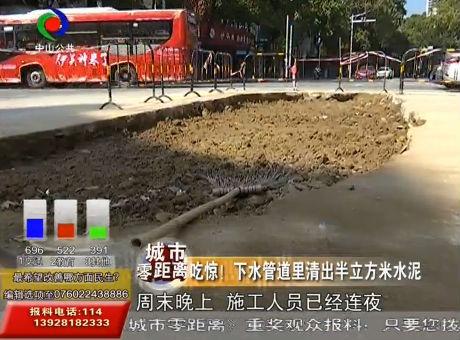 吃惊!下水管道里清出半立方米水泥