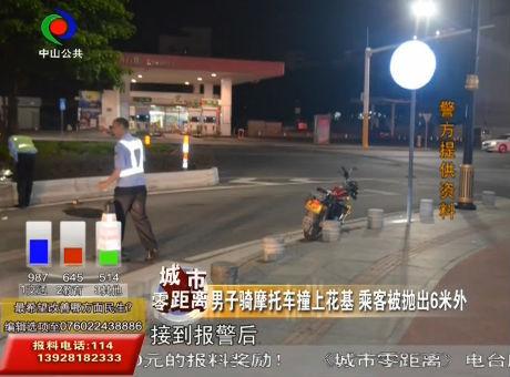 男子骑摩托车撞上花基 乘客被抛出6米外