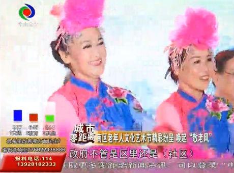 """南区老年人文化艺术节精彩纷呈 唤起""""敬老风"""""""