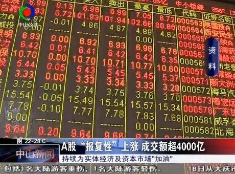 "A股""报复性""上涨!成交额超4000亿!"
