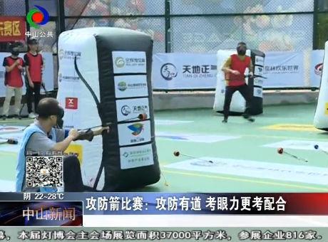 攻防箭比赛:攻防有道 考眼力更考配合