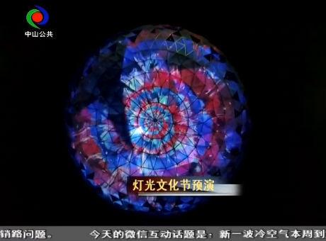 欣赏:古镇国际灯光文化节预演