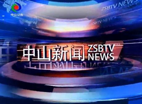 中山新闻2018年10月22日