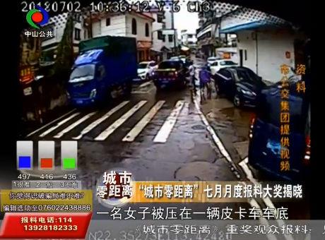 """""""城市零距离""""七月月度报料大奖揭晓"""