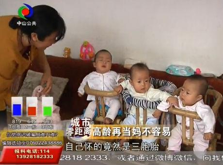 41岁外婆生三胞胎比外孙还小6个月