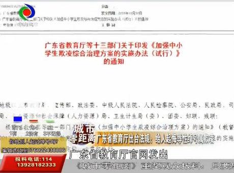广东出台治校园欺凌方案:给人起侮辱绰号属欺凌 严重者开除