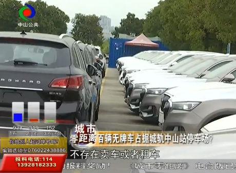 百辆无牌车占据城轨中山站停车场!管理方说……