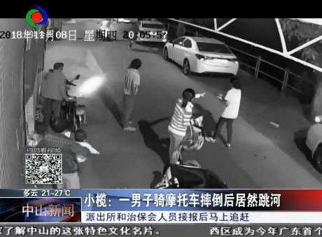 小榄:一男子骑摩托车摔倒后居然跳河