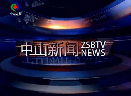 中山新闻2018年11月13日