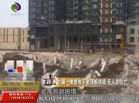 古镇一楼盘地下室顶板坍塌 无人员伤亡