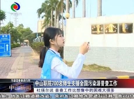 中山职院700名师生支援全国污染源普查工作