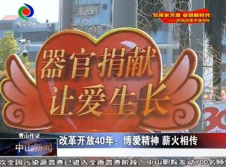 改革开放40年:博爱精神 薪火相传