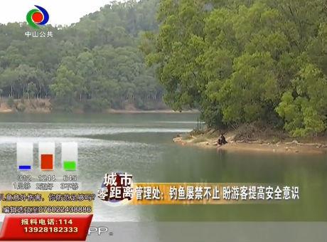 金钟水库封闭期间仍有游客偷偷进入钓鱼?