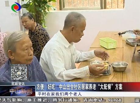 """方便!好吃!中山出台社区居家养老""""大配餐""""方案"""