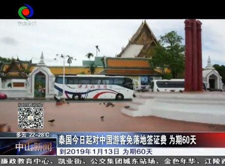 泰国今日起对中国游客免落地签证费 为期60天