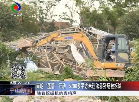 """南朗镇""""蓝箭""""行动拆除5700多平方米违法建设"""