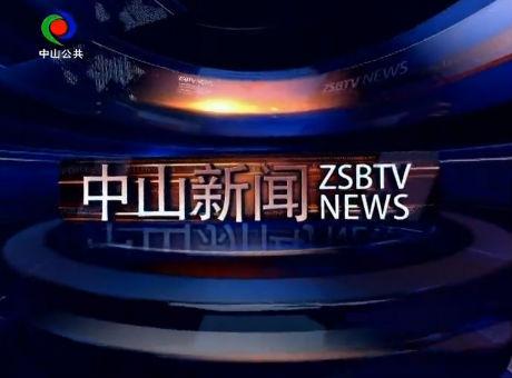 中山新闻2018年11月15日