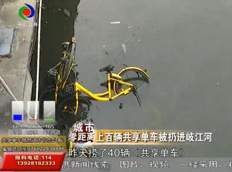 """上百辆车共享单车被扔进岐江河  共享汽车押金无法退还""""共享热""""遇冷?"""