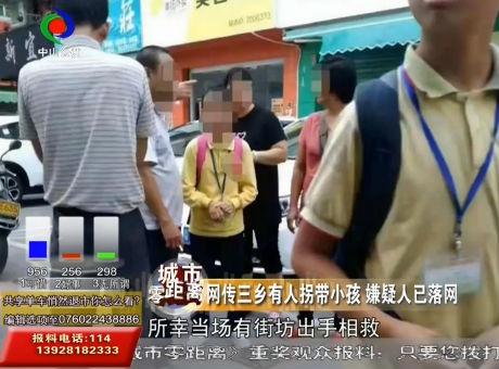 网传三乡有人当街拐带小孩嫌疑人当晚已被警方抓获