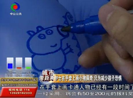 手术手套上画小猪佩奇专哄小孩子开心