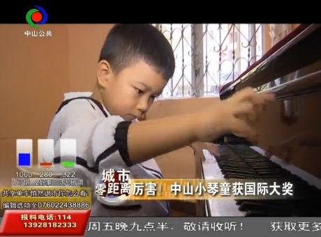 厉害!中山小琴童获国际大奖