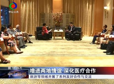 陈文锋会见密克罗尼西亚联邦卫生与社会事务部部长