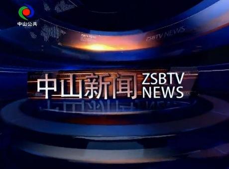中山新闻2018年11月17日