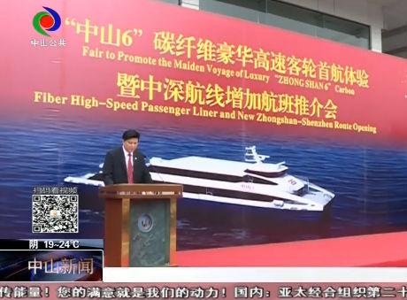 """又快又舒服!""""中山6""""碳纤维豪华高速客轮首航体验"""