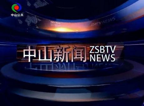 中山新闻2018年11月20日