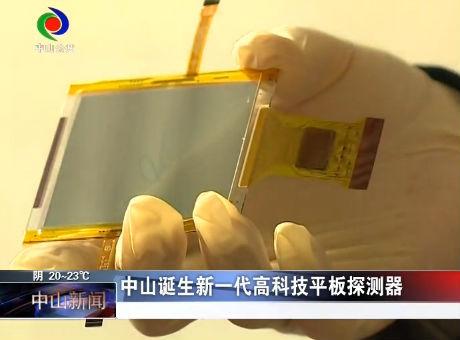 中山诞生新一代高科技平板探测器