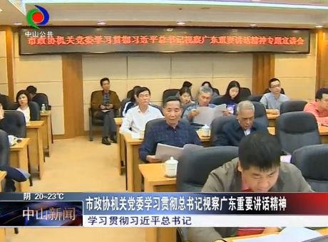 市政协机关党委学习贯彻总书记视察广东重要讲话精神