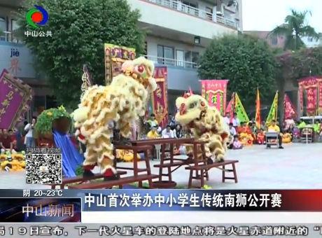 中山首次举办中小学生传统南狮公开赛
