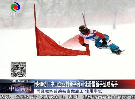快40倍!中山企业创新平台可让滑雪新手速成高手