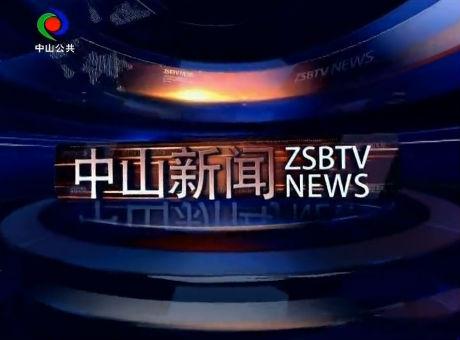 中山新闻2018年11月26日