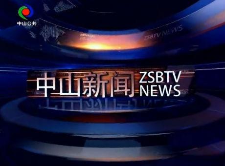 中山新闻2018年12月3日